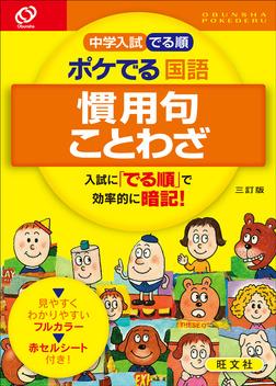 中学入試でる順 ポケでる 国語 慣用句・ことわざ(三訂版)-電子書籍
