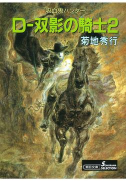 吸血鬼ハンター10 D―双影の騎士2-電子書籍