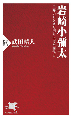 岩崎小彌太 三菱のDNAを創り上げた四代目-電子書籍