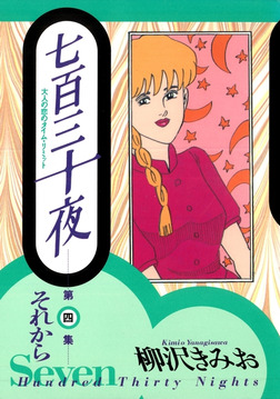 七百三十夜 4 それから~大人の恋のタイム・リミット~-電子書籍