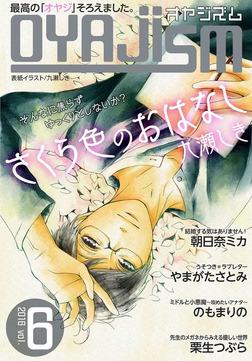月刊オヤジズム2016年 Vol.6-電子書籍