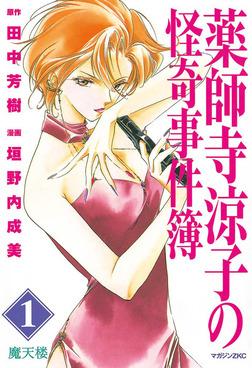 薬師寺涼子の怪奇事件簿(1)-電子書籍