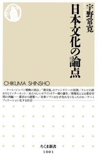 日本文化の論点