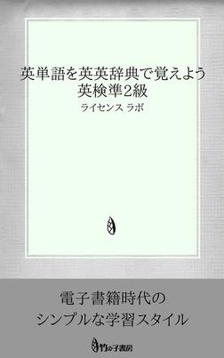 英単語を英英辞典で覚えよう 英検準2級-電子書籍