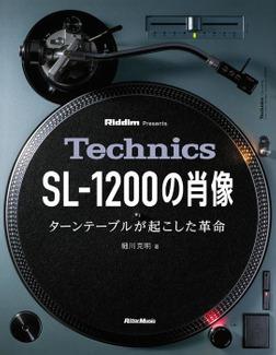 Technics SL-1200の肖像 ターンテーブルが起こした革命-電子書籍