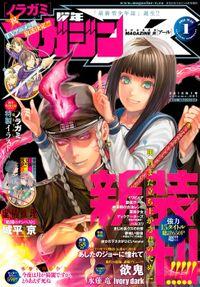 少年マガジンR 2015年1号 [2015年4月20日発売]