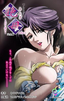 【フルカラー】艶母 taboo-2 完全版-電子書籍