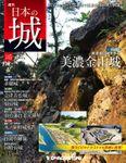 日本の城 改訂版 第145号