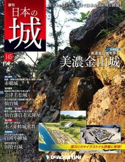 日本の城 改訂版 第145号-電子書籍