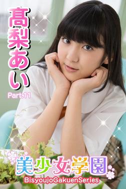 美少女学園 高梨あい Part.11-電子書籍
