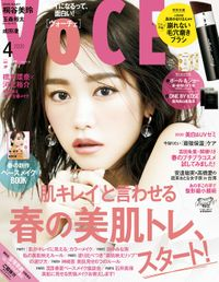 VOCE (ヴォーチェ) 2020年 4月号
