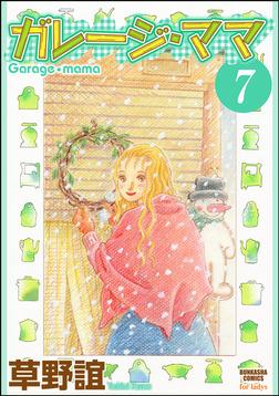 ガレージ・ママ(分冊版) 【第7話】-電子書籍
