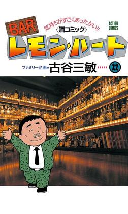 BARレモン・ハート : 22-電子書籍