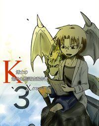 K博士の竜の生態調査報告書3話