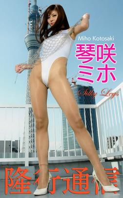 隆行通信『琴咲ミホ・Silky Legs』(213Photos)-電子書籍