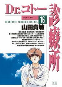 Dr.コトー診療所(16)