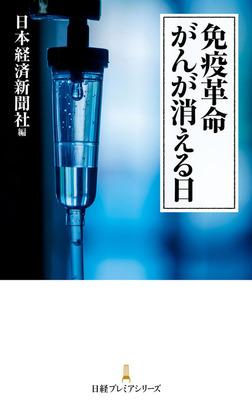 免疫革命 がんが消える日-電子書籍