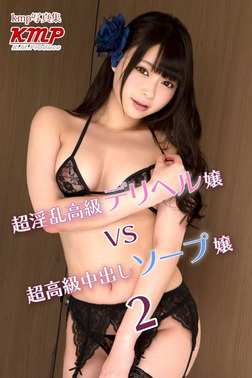 超淫乱高級デリヘル嬢VS超高級中出しソープ嬢2-電子書籍