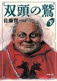 双頭の鷲(下)(新潮文庫)