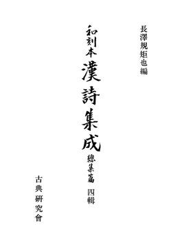 和刻本漢詩集成総集編4-電子書籍