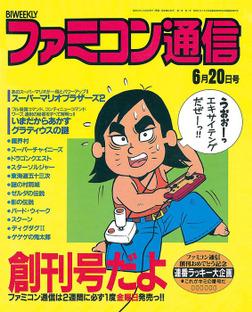 復活!ファミコン通信 <創刊号~第3号>-電子書籍