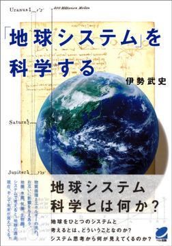 「地球システム」を科学する-電子書籍