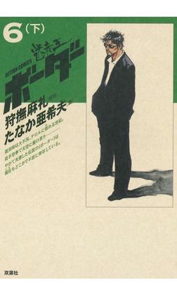 迷走王 ボーダー : 6(下)-電子書籍