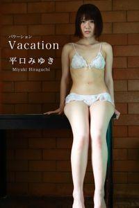 平口みゆき-Vacation-