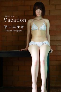 平口みゆき-Vacation--電子書籍