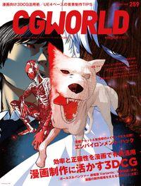 CGWORLD 2020年3月号 vol.259 (特集:漫画制作に活かす3DCG)