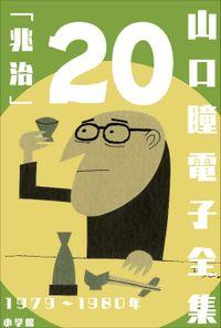 山口瞳 電子全集20 1979~1980年『兆治』