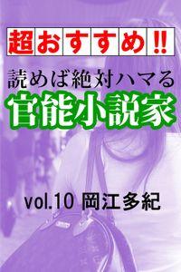【超おすすめ!!】読めば絶対ハマる官能小説家vol.10岡江多紀