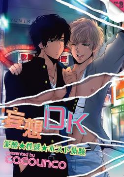 妄想DK(2)-電子書籍