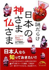 謎だらけ 日本の神さま仏さま