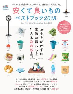晋遊舎ムック 安くて良いものベストブック 2018-電子書籍