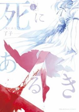 死にあるき(1)-電子書籍