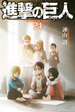 進撃の巨人(24)-電子書籍