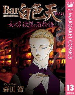 Bar白色天 女と男 欲望の百物語 13-電子書籍