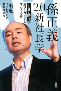 孫正義 2.0新社長学 IoT時代の新リーダーになる7つの心得-電子書籍