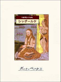 シッダールタ-電子書籍