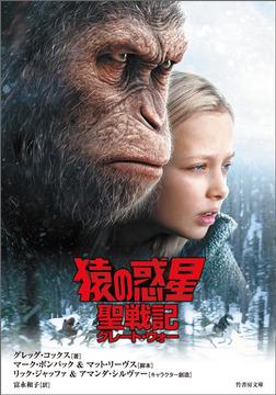 猿の惑星:聖戦記〈グレート・ウォー〉-電子書籍