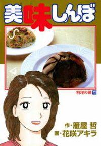 美味しんぼ(72)