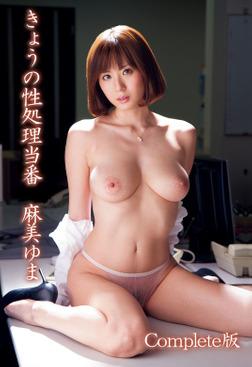 麻美ゆま きょうの性処理当番 Complete版-電子書籍