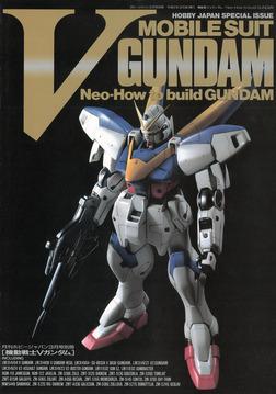 機動戦士Vガンダム Neo-How to build GUNDAM-電子書籍