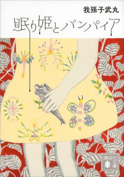 眠り姫とバンパイア-電子書籍