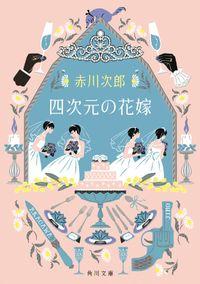 四次元の花嫁