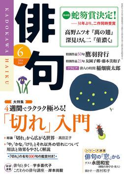 俳句 26年6月号-電子書籍