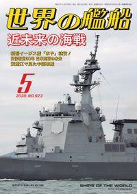 世界の艦船 2020年 05月号