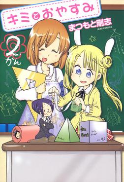 キミとおやすみ 2巻-電子書籍