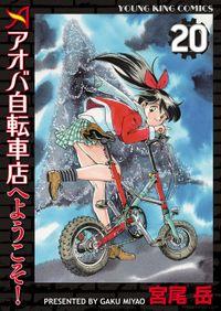 アオバ自転車店へようこそ!(20)